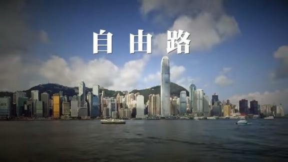 新唐人電視台、《大紀元時報》聯合出品的鎮港之歌——《自由路》粵語歌。(影片截圖)