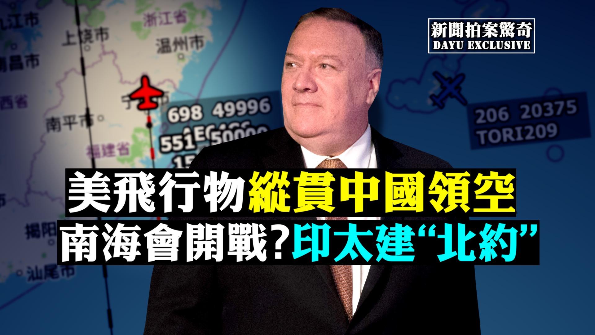 飛行物縱貫中國領空,南海會開戰?印太建「北約」。(大紀元合成圖)