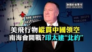 【拍案驚奇】美飛行物縱貫中國?習衛軍換帥