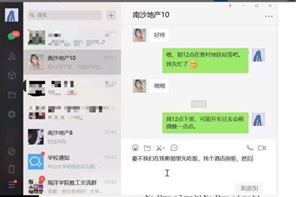 2020年7月6日,廣東中山大學一名教師王曉瑋在上網課直播休息期間,因未關閉直播,微信對話窗彈出不雅聊天對話,並被學生截屏。(網絡圖片)