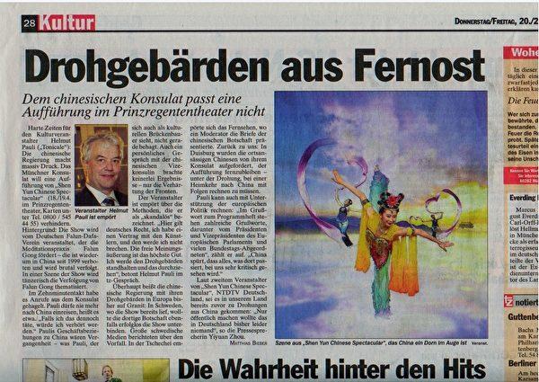 《慕尼黑信使報》2008年3月21日發表「來自遙遠東方的威脅」文章。(大紀元提供)