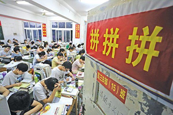大陸「高考加分」政策遭到學生、家長以及學界質疑。圖為河南周口某中學的學生為高考在加緊複習。(大紀元資料室)
