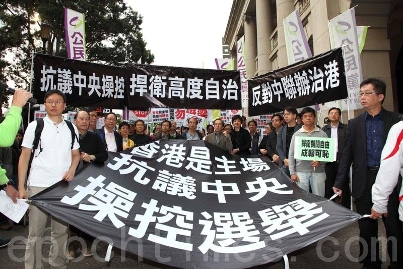 中共干涉香港選舉,港人激憤抗議。(潘在殊/大紀元)