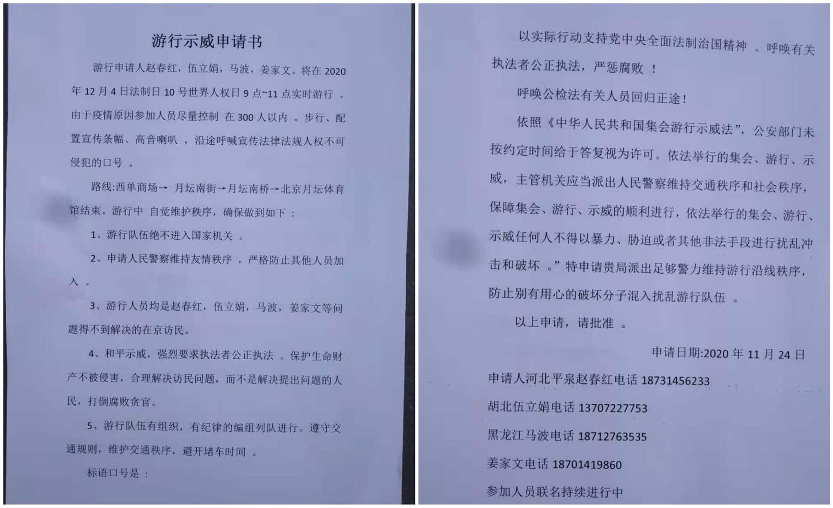 中共法治日前夕,趙春紅、伍立娟、馬波、姜家文等四人向北京當局提出遊行示威申請。(受訪者提供/大紀元合成)