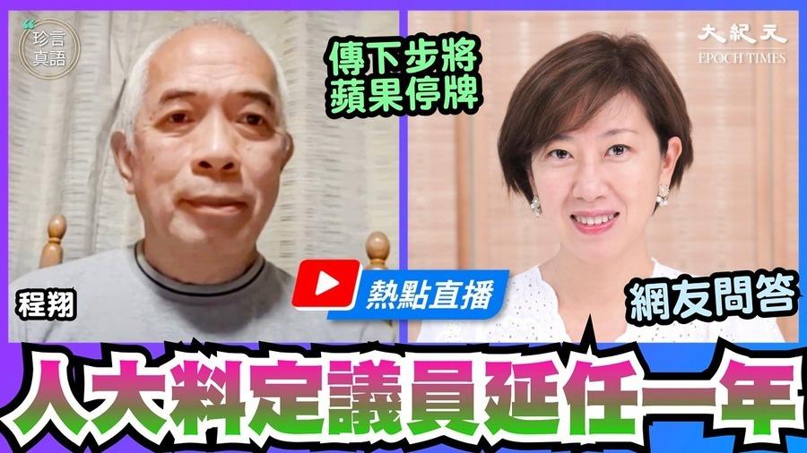 【珍言真語】程翔:中共外軟內硬 國際勿上當