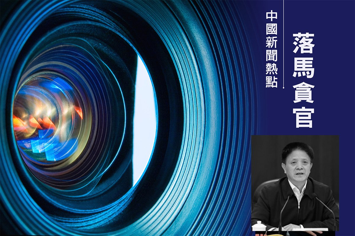 2020年4月12日,中共福建省常務副省長張志南被調查。(大紀元合成圖)