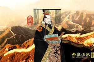 【千古英雄人物】秦始皇(3) 明主治國
