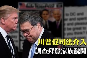【新唐人晚間新聞】特朗普促司法部查拜登家醜聞