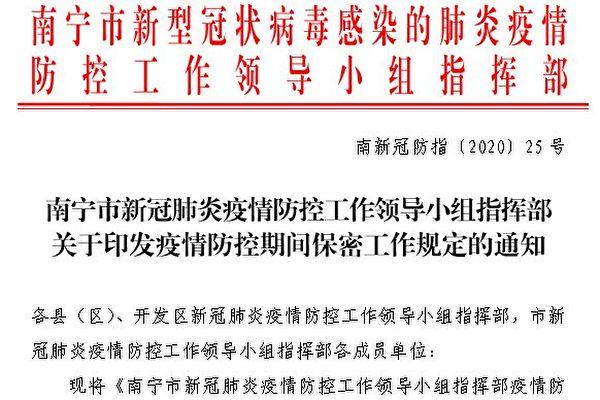 大紀元獨家獲得中共南寧市政府2月13日《關於印發疫情防控期間保密工作規定的通知》,通知揭示出,中共視疫情真相為「國家秘密」,嚴防外洩。(大紀元)