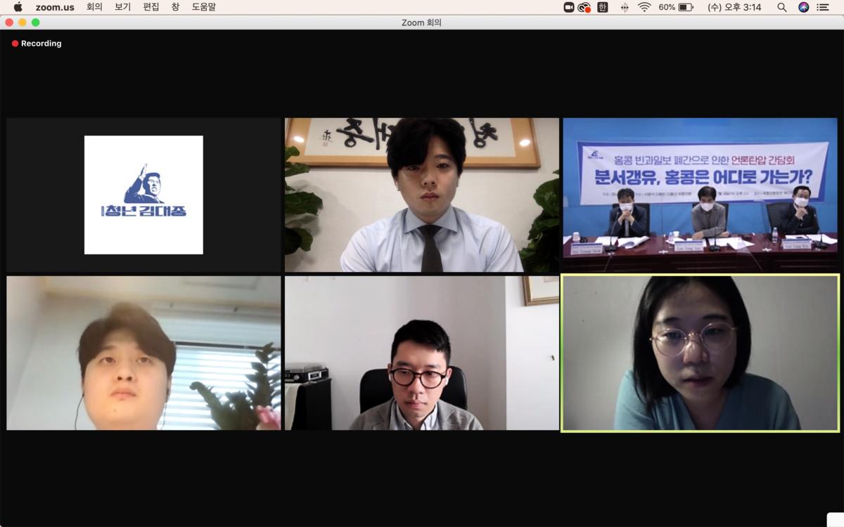 線上會議畫面截圖。(南韓社團法人「青年金大中」提供)