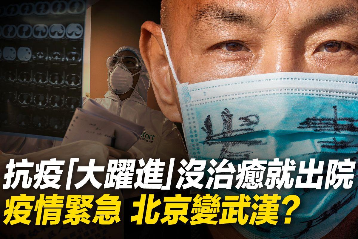 中共「大躍進」式抗疫;病人沒治癒就出院?賺錢勝過人命,政府為復工隱瞞疫情?(大紀元合成)