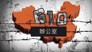 【獨家】面對法輪功 610主任自曝信心不足
