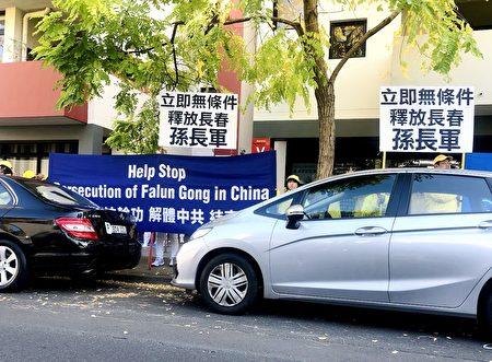 2021年4月25日,法輪功學員在悉尼中領館對街和平抗議,呼籲各界關注和制止中共迫害法輪功,要求立即無條件釋放孫長軍。(大紀元)