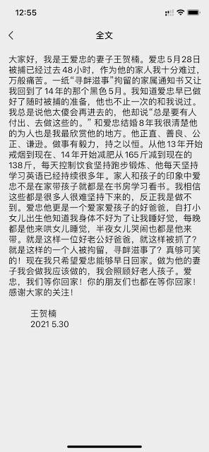 王愛忠遭抓捕,妻子王賀楠發聲(網絡截圖)