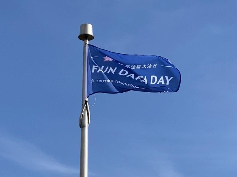 慶祝法輪大法日 加拿大逾10城鎮升旗亮燈