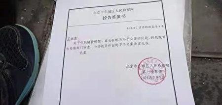 北京市東城區人民檢察院的控告答覆書。(受訪者提供)