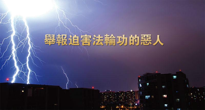 枉判11法輪功學員 北京法官孫國立遭舉報