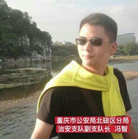 重慶市北碚區分局治安支隊副支隊長馮智(受訪者提供)