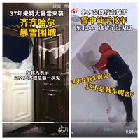 齊齊哈爾遇三十七年來最大暴雪 積雪最厚兩米