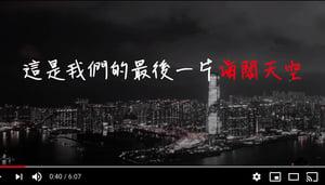 大馬歌手黃明志與陸歌手合作MV 力挺港人