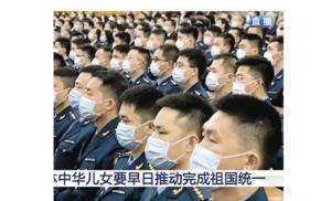 紀念辛亥黨媒突出軍人參加 專家:武統威脅
