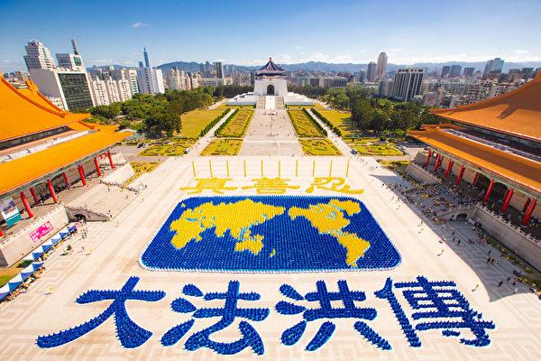 2019年11月16日,約6,500名來自台灣及世界各地的法輪功學員,齊聚在中正紀念堂的自由廣場排出壯觀圖像「法輪大法洪傳世界」。(陳柏州/大紀元)