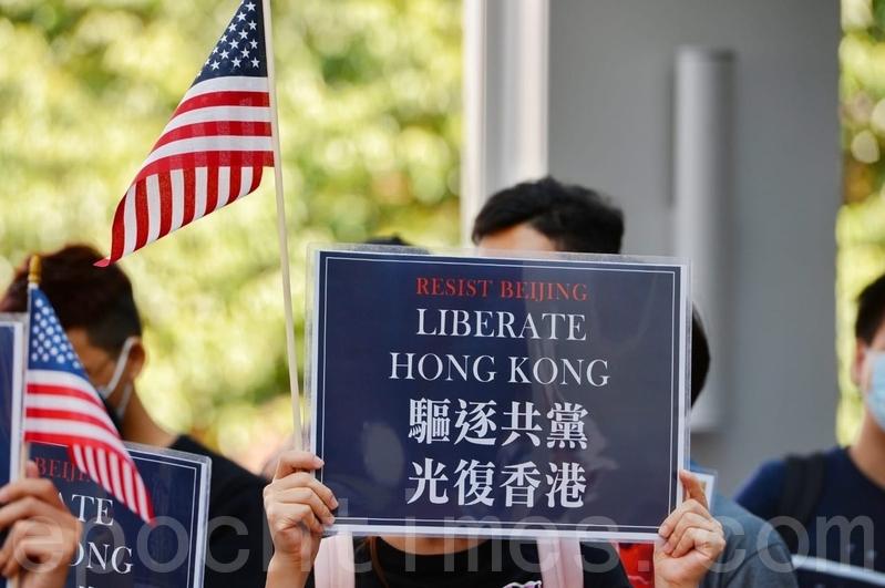 2019年9月20日,港大美國旗隊請求美國幫助香港自由;圖為抗議者展示的海報,上書「驅逐共黨、光復香港」。(宋碧龍/大紀元)
