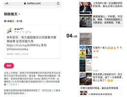 中國明白人看清大選舞弊 民心向特朗普