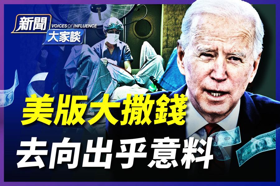 【新聞大家談】拜登外交大逆轉 變種病毒傳美國