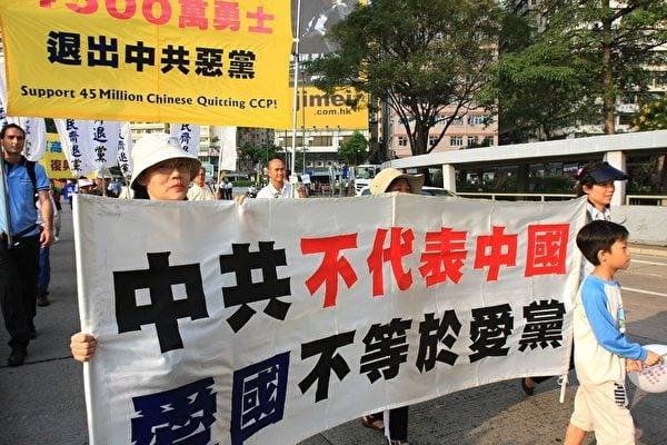 海外華人舉著「中共不等於中國,愛國不等於愛黨」的標語遊行。(李明/大紀元)