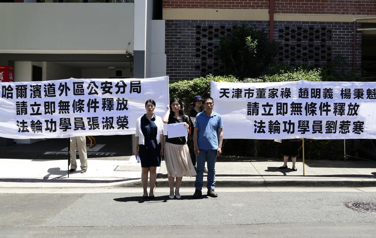 悉尼華人居民Lily Liu、欒元新和劉玲要求中共當局無條件釋放他們在國內的親人。(燕楠/大紀元)