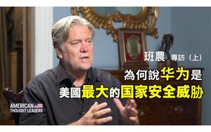 【美國思想領袖】班農專訪 影片字幕版(上)