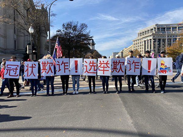 2020年11月14日,美國各州民眾在美國首都華盛頓DC舉行挺特朗普大遊行,華人民眾拿著「冠狀詐欺,選舉詐欺」標語。(施萍/大紀元)