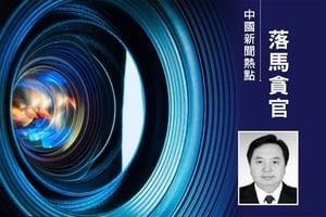 中共兩會前夕 北京市昌平區副區長被調查