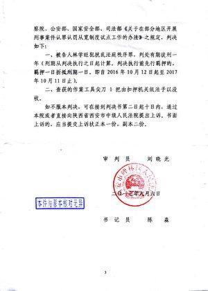 林學旺遭構陷入獄判決書。(受訪人提供)
