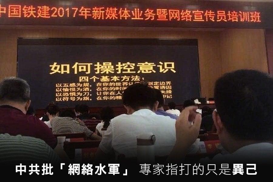 中共「五毛」利用搜索引擎抹黑神韻