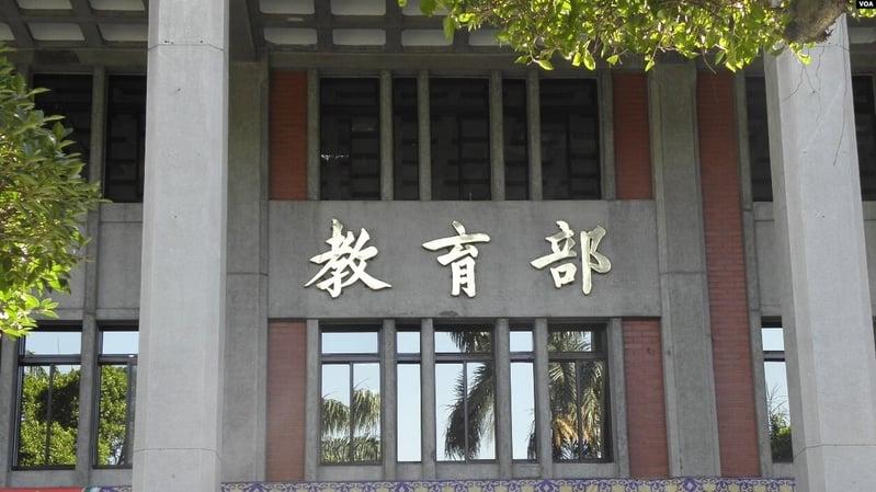 美國跨黨派幾位議員重新推出法案《台灣研究獎學金法》(Taiwan Fellowship Act),擬建立一個兩年研究交換項目,讓美國政府的行政、立法和司法所有三個分支的官員在台灣學習、生活和工作。圖為中華民國教育部。(美國之音)