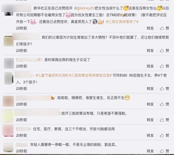 大批網民指責中共當局的「三孩」政策。(微博截圖)