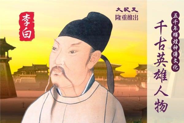 中華千古英雄人物之李白。(大紀元製圖)