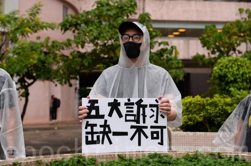 香港市民手持「五大訴求 缺一不可」的標語。(宋碧龍/大紀元)
