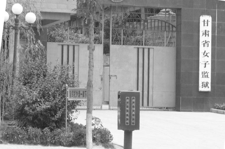 甘肅省白銀市法輪功學員強維秀現被關押在甘肅省蘭州監獄遭受迫害(甘肅省女子監獄)。(明慧網)