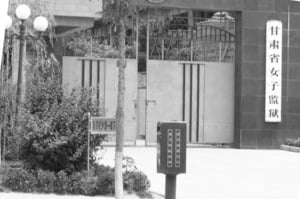 遭枉判4年 法輪功學員強維秀被劫入蘭州女監