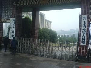 四川攀枝花法輪功學員羅巧萍被劫持到四川省成都女子監獄。(明慧網)