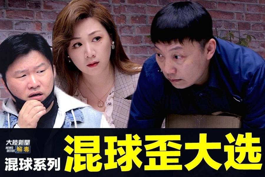 【大陸新聞解毒】時事小品:混球歪大選九字訣