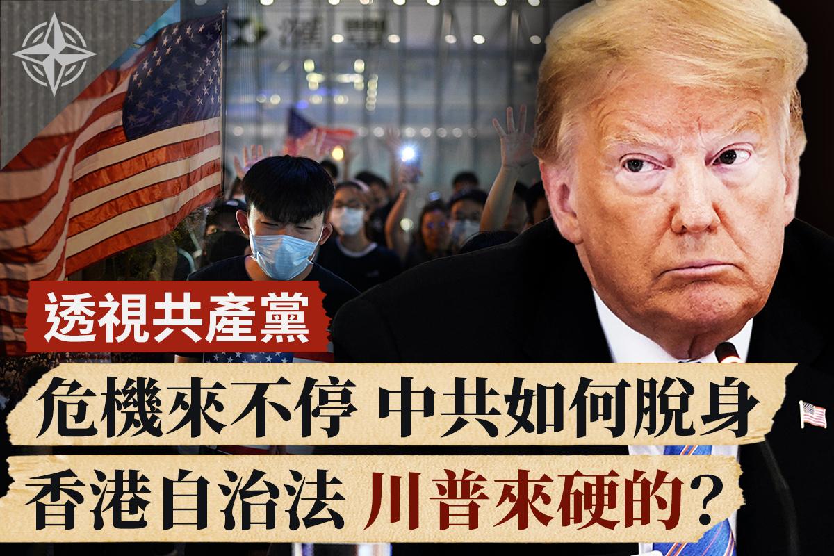 香港自治法將通過,特朗普對中共更強硬?危機來不停,解密中共四招脫身術。(大紀元合成)