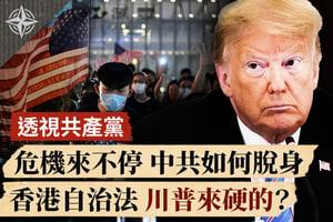 【十字路口】香港自治法出爐 特朗普下一步?
