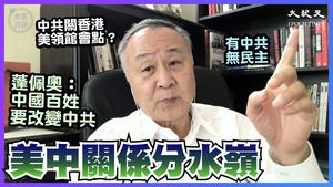 【珍言真語】袁弓夷:圍剿中共正式開始