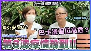 【珍言真語】鄺士山:疫情持續時間長 港人需防範
