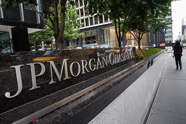 摩根大通的紐約總部。(Andrew Burton/Getty Images)