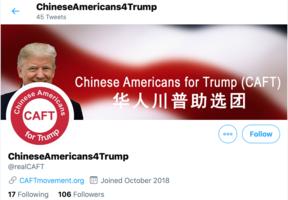 中共借挺特朗普華人 接近滲透共和黨